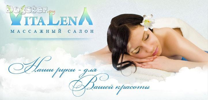 VitaLena Массажный салон Санкт-ПетербургVitaLena.
